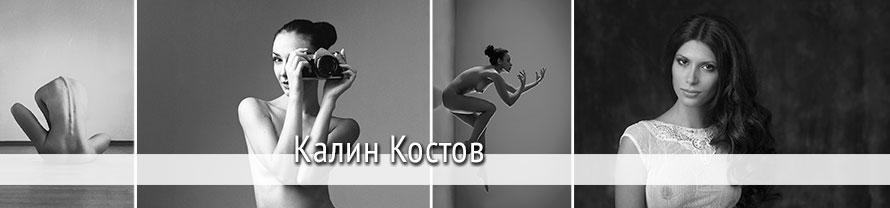 Калин Костов