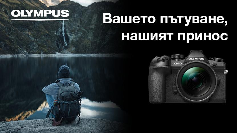 Olympus обявява бонус промоция за OM-D E-M1 Mark II и за обективи ...